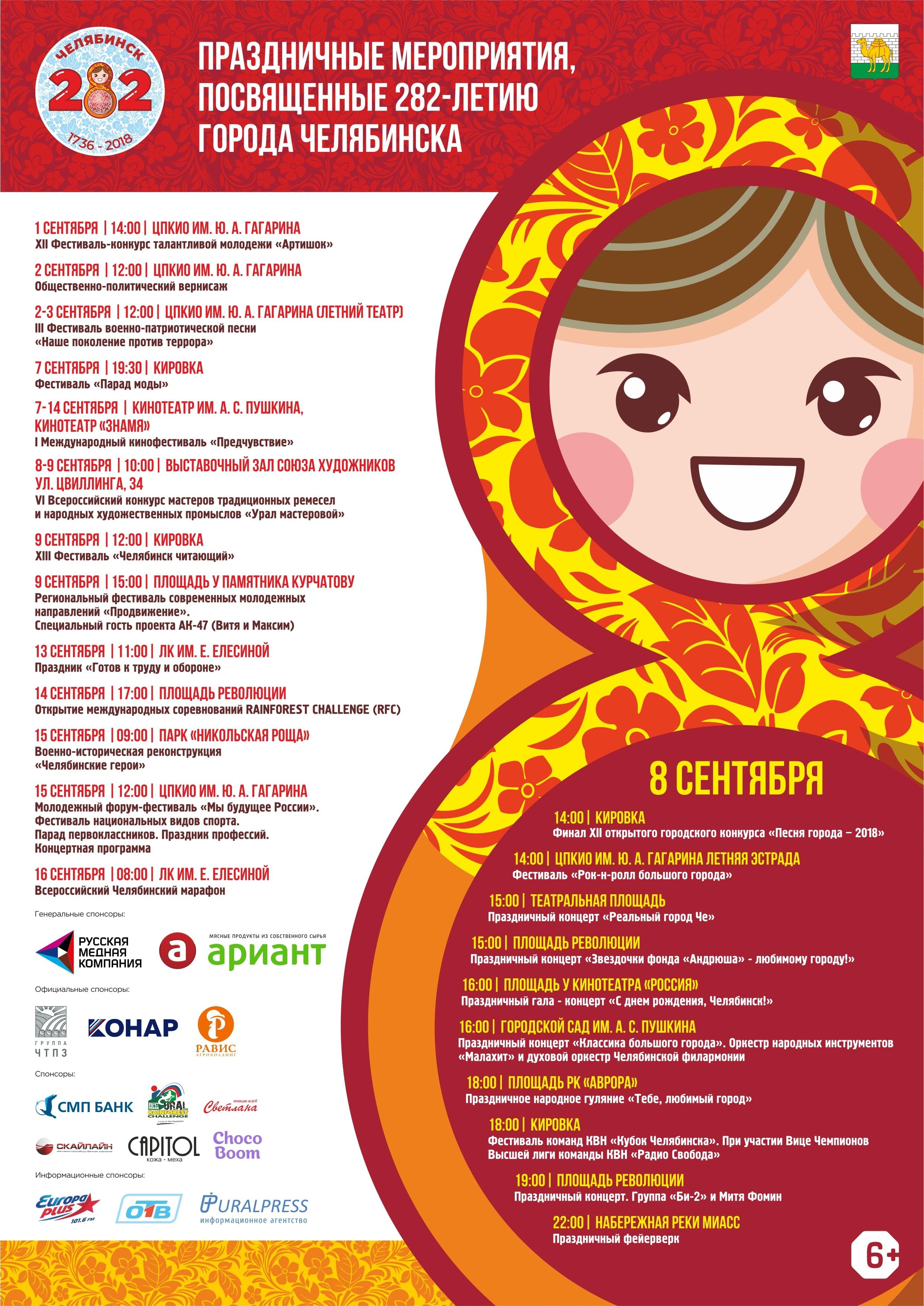 День города Челябинска 8 сентября 2018 года – программа мероприятий, когда салют
