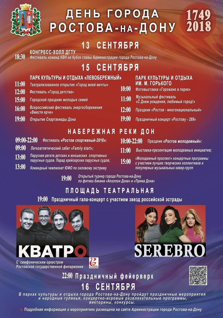 День города Ростов-на-Дону 15 сентября 2018 - программа, салют