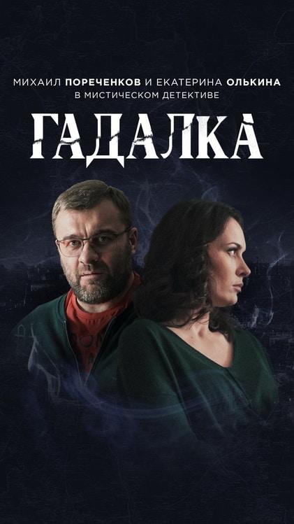 Сериал Гадалка (2019) - описание серий, актеры