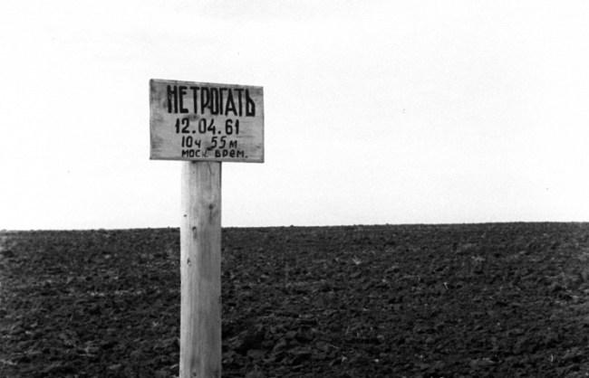Табличка на месте приземления Юрия Гагарина запрещала делать ЧТО?