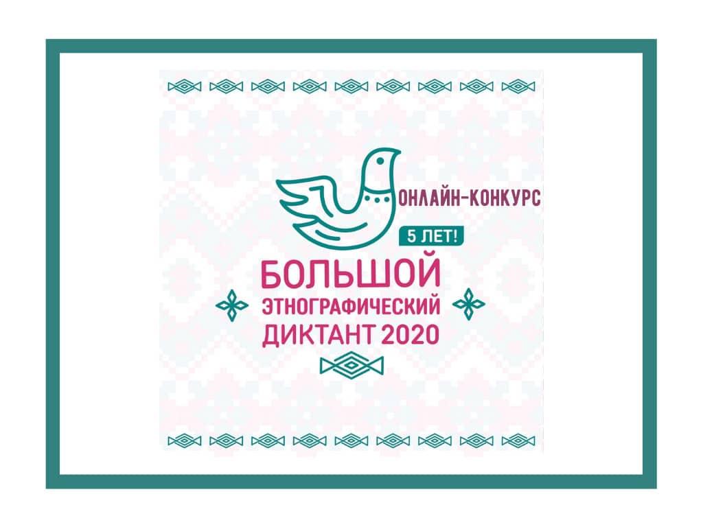 Большой этнографический диктант 2020 - вопросы и ответы