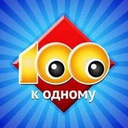 Игра 100 к 1. Ответы на вопросы Часть 2