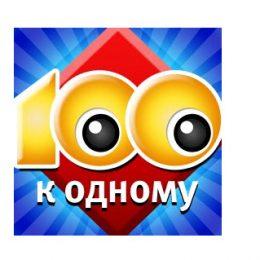 100 к 1. Самый известный маршал Советского союза?