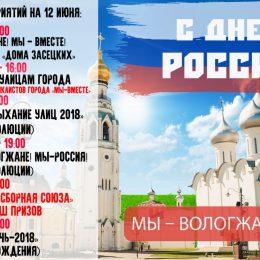 День России 2018 в Вологде – программа мероприятий