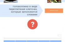 2 фото подсказки ответы 1 уровень