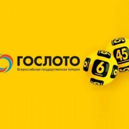 Проверить билет 90 тиража лотереи «6 из 36» 21 мая 2017 года
