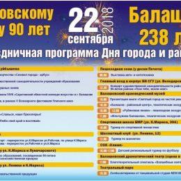 День города Балашова 22 сентября 2018 – программа мероприятий, когда салют