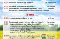 День России 2018 в Евпатории – план мероприятий, салют