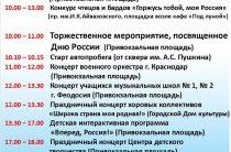 День России 2018 в Феодосии – программа мероприятий, салют
