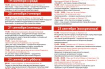 День города Краснодара 22 и 23 сентября 2018 – программа, когда салют