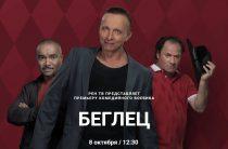 Сериал Беглец 2017 на РЕН-ТВ – сколько серий, актеры и роли, сюжет