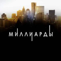 Сериал Миллиарды 2 сезон