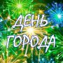 День города Омск 5 и 6 августа 2017 года – программа мероприятий, когда салют