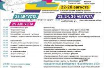 День города Ессентуки 25 августа 2018 года – программа мероприятий, когда салют