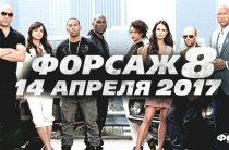 Форсаж 8 актеры и роли, дата выхода премьеры, содержание
