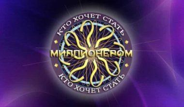 Кто хочет стать миллионером – ответы за 4 апреля 2020 Аскер Бербеков и Ив Набиев