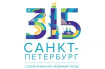 День города Санкт-Петербурга 26 – 27 мая 2018 года – программа мероприятий, когда салют