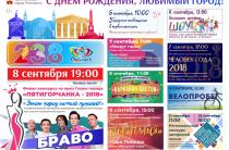 День города Пятигорск 8 сентября 2018 года – программа мероприятий, когда салют