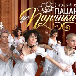От пацанки до панянки 3 сезон Украина – участницы, соцсети, фото, биографии