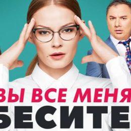 Когда выйдет 2 сезон сериала «Вы все меня бесите»?