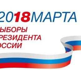 Какая явка на президентских выборах 2018 в Крыму?